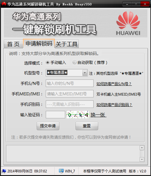 Easy Way to Unlock Bootloader on Huawei Ascend Mate 2