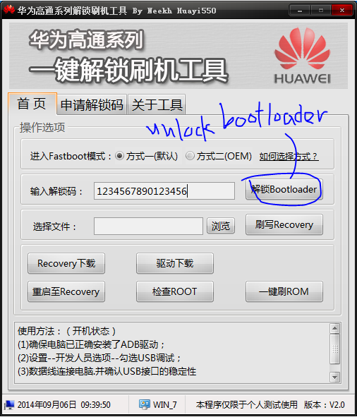 Huawei Unlock Bootloader Without Code - Premium Android